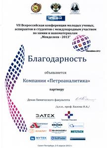 благодарность-Менделеев-2013_300